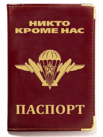 Обложка на Паспорт ВДВ Никто Кроме Нас Тиснение
