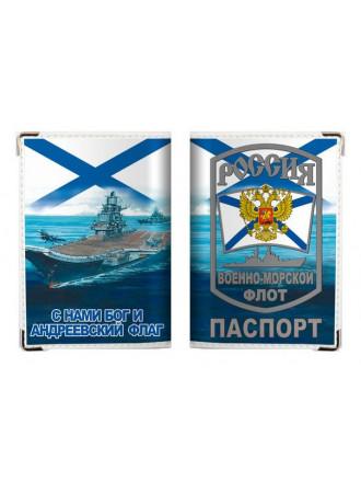 Обложка на Паспорт ВМФ Андреевский Флаг