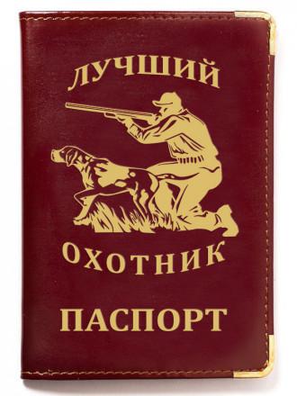 Обложка на Паспорт Лучший Охотник Тиснение