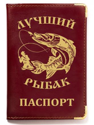 Обложка на Паспорт Лучший Рыбак Тиснение