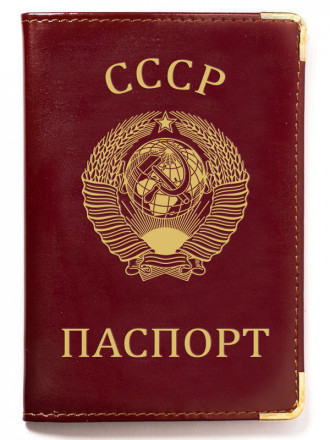 Обложка на Паспорт СССР Тиснение