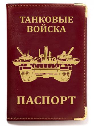 Обложка на Паспорт Танковые Войска Тиснение
