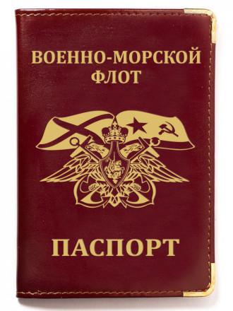 Обложка на Паспорт ВМФ Тиснение