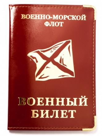 Обложка на Военный Билет ВМФ Бордовая