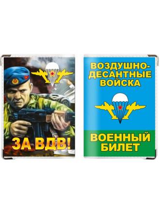 Обложка на Военный Билет Десантник – За ВДВ!