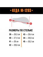 Берцы Армада Кеда 1203 Черные