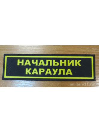 Нашивка на Грудь Пластизоль Начальник Караула