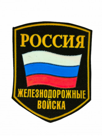 Шеврон пластизолевый Россия ЖДВ (5-уг. с флагом)