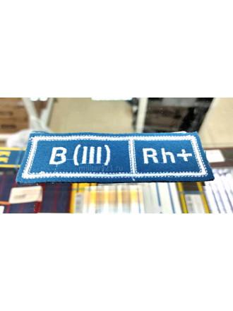 Нашивка на Грудь Вышитая Группа Крови B (III) Положительная (Голубая)