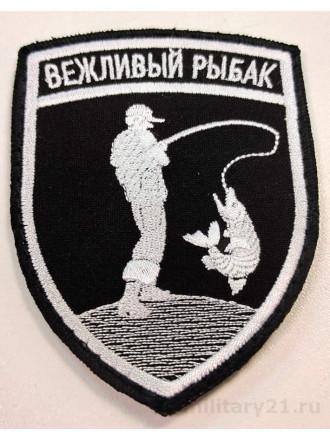 Шеврон Вышитый Вежливый Рыбак-2 (95х70мм Габардин Черный, Шелк) (С Липучкой)