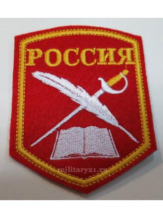 Шеврон Кадет Россия Красный Фон