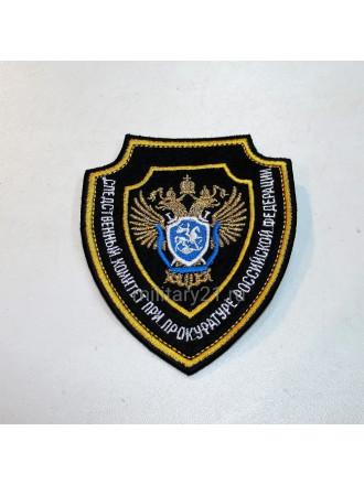 Шеврон Вышитый Следственный Комитет при Прокуратуре РФ