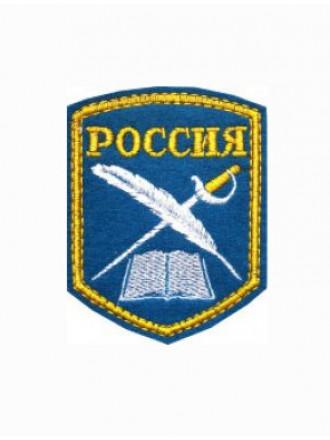 Шеврон Кадет Голубой Фон