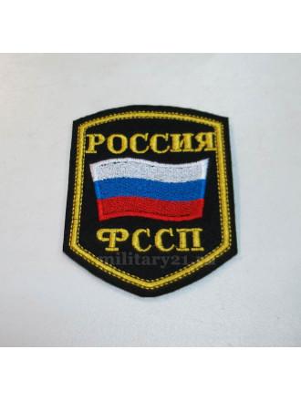 Шеврон Вышитый Россия ФССП (5-угольный с Флагом) на Липучке
