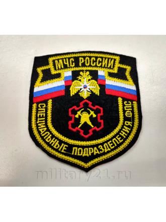Шеврон Вышитый МЧС России Специальные Подразделения