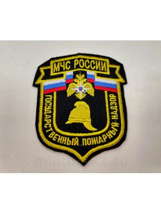 Шеврон МЧС России Государственный Пожарный Надзор Вышитый