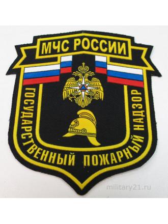 Шеврон МЧС Государственный Пожарный Надзор Пластизоль