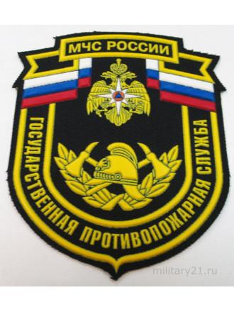 Шеврон МЧС Государственная Пожарная Служба Пластизоль