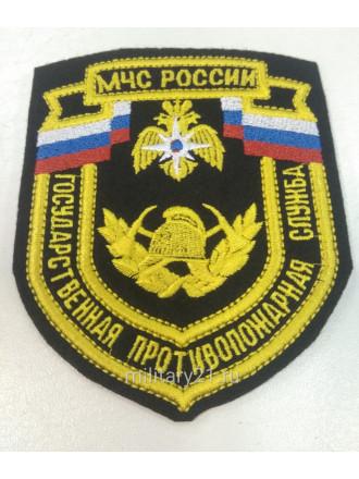 Шеврон МЧС Государственная Противопожарная Служба Вышитый