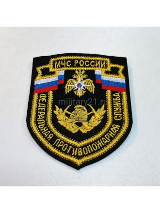 Шеврон МЧС России Федеральная Противопожарная Служба Вышитый