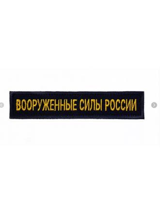 Нашивка на Грудь Вышитая Вооруженные Силы России (125x25 мм) Черный Фон (на Липучке)