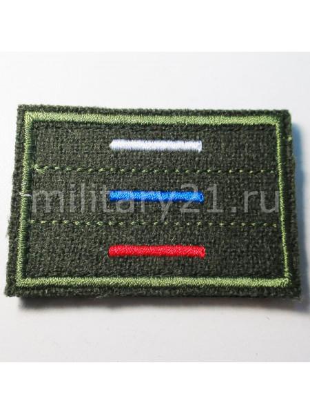 Нарукавный знак шеврон полевой Россия тонкими полосами