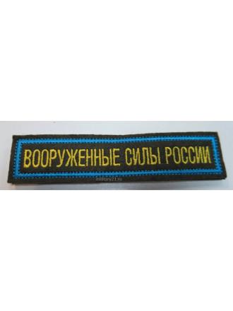 Нашивка на Грудь Вооруженные Силы Оливковая 300 Приказ Голубой Кант