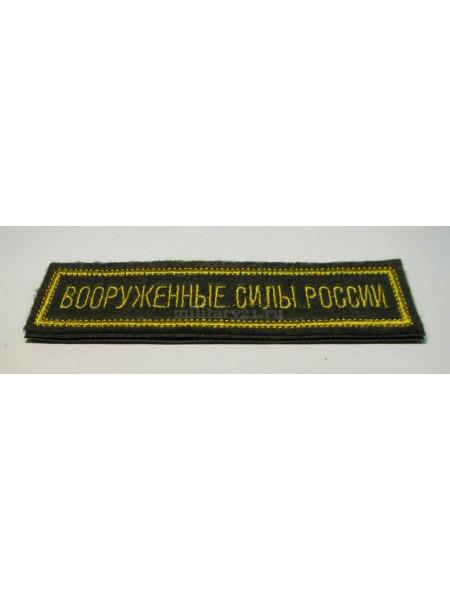 Нашивка на Грудь Вооруженные Силы России Желтый Кант