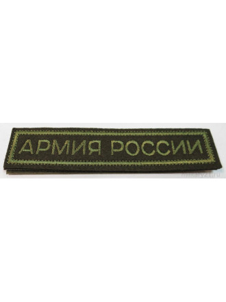 Нашивка Армия России на Грудь Олива