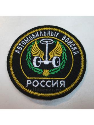 Шеврон Автомобильные Войска Круглый с Эмблемой и Надписью