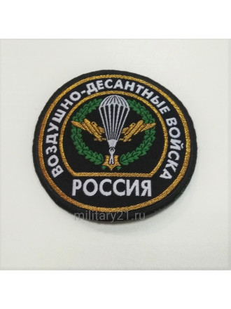 Шеврон ВДВ Черный Фон Круглый