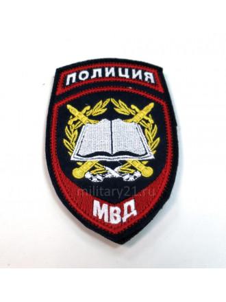 Шеврон Вышитый Полиция Темно-Синий МВД Образовательные Учреждения Неметаллизированный
