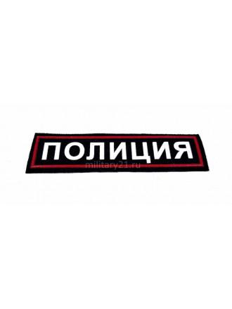 Нашивка на Грудь Пластизоль Полиция (Иссиня-черный Фон, Красный Кант, Белые Буквы)