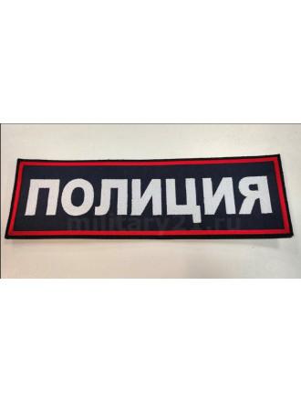 Нашивка на Спину Вышитая Полиция (Иссиня-черный Фон Красный Кант Белые Буквы) на Липучке