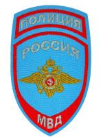 Шеврон Вышитый Полиция МВД России Голубой Золото