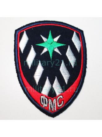 Нарукавный Знак МВД Внутренняя Служба ФМС на Куртку