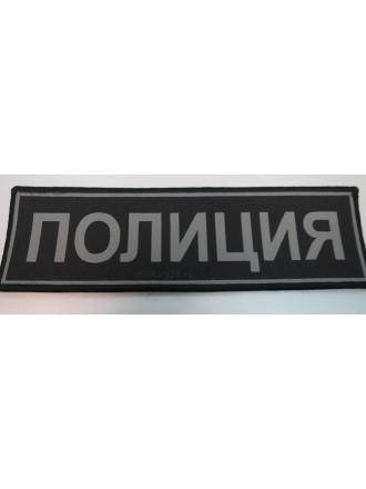 Нашивка на Спину Тканая Полиция (Черный Фон, Серый Кант, Серые Буквы) без Липучки