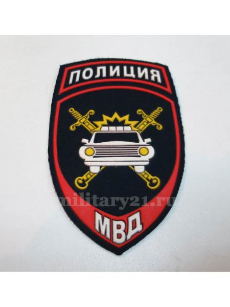 Нарукавный Знак Шеврон ГИБДД МВД на Китель Пластизоль