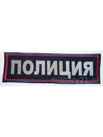 Нашивка на Спину Вышитая Полиция (Иссиня-черный Фон ,Красный Кант, Белые Буквы) без Липучки