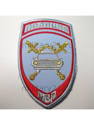 Шеврон Вышитый Полиция МВД ГИБДД (Бледно-голубой) без Липучки Неметаллизированный