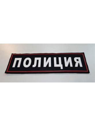 Нашивка на Спину Пластизоль Полиция (Иссиня-черный Фон ,Красный Кант, Белые Буквы)