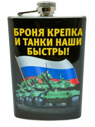Фляжка Танковые Войска Броня Крепка