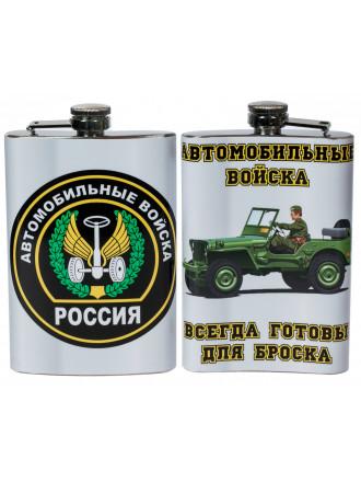 Фляга Автомобильные Войска