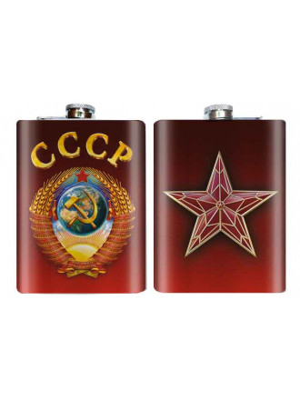 Фляжка с Гербом СССР Стальная