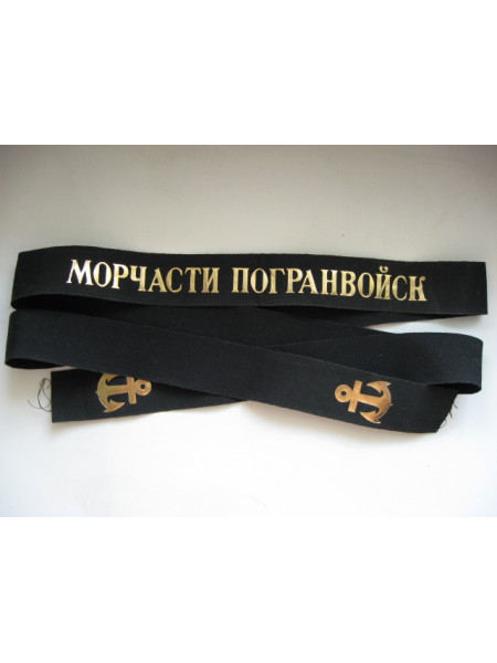 Лента на Бескозырку Морчасти Погранвойск