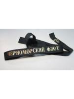 Лента на Бескозырку Уставная Черноморский Флот