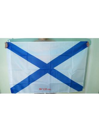 Флаг Андреевский 90х135 см