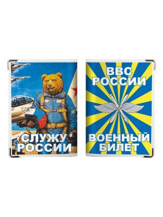 Обложка на Военный Билет ВВС России