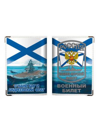 Обложка на Военный Билет ВМФ России