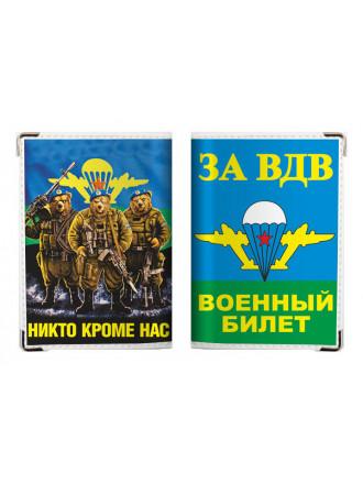 Обложка на Военный Билет ВДВ Никто Кроме Нас